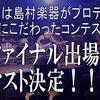 【HOTLINE 2016】東京ファイナル出場者決定!葛西店からは3バンド出場!!