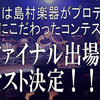 HOTLINE 2016 東京ファイナル出場者決定!