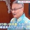 【NHKあさイチ】発達障害(3) どう乗り越える?コミュニケーションの困りごと (後編)