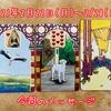 ルノルマン+タロットからのメッセージ:2/22(月)〜2/28(日)