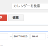 Googleカレンダーにn時間後を指定してイベントを作成するブックマークレット