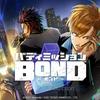 度肝抜く強度で語られる「絆」と「ヒーロー」の物語!『バディミッションBOND』レビュー!【Switch】
