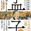 儒教の完全版「全文完全対照版 孟子コンプリート」