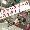 【GR姫路】ご利用制限&休業情報 12/3(火)はマンスリーセット!