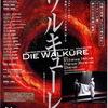 ワーグナーの楽劇『ワルキューレ(DIE WALKÜRE)』チケット引き取るも