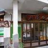 十津川温泉「行者民宿太陽の湯」の看板がえらいこちゃ!