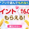 噂のdポイント6000円プレゼントキャンペーンをやってみた