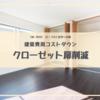 建築費コストダウン【子供部屋の収納扉を削減するメリットとは?】