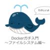 イケてるエンジニアになろうシリーズ 〜Dockerガチ入門編〜