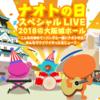 7月10日【ナオトの日スペシャルLIVE2018@大阪城ホール】に行ってきました!