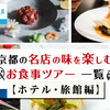 【京都/ホテル・旅館・その他】GoToトラベル還元対象!名店の味を楽しむお食事ツアー一覧
