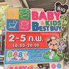 THAILAND BABY&KIDS BEST BUY 2017(タイランド ベビー&キッズ ベストバイ)に参戦【行き方・会場・売っている物まとめ】