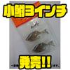 【シグナル】ラインスルータイプのスイムベイトに新サイズ「小鮒3インチ」追加!