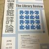 『図書館評論』に寄稿しましたー