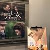 【映画】男と女 人生最良の日々〜奇跡の続編 アヌーク・エイメは 90歳近くなっても女神のような美しさ