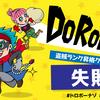 DoRoBooo!!/謎解き/オンライン/感想