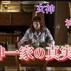5/12:神の実態【ポケトレ FX入門】