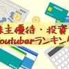 株主優待・投資系Youtuberランキングトップ7