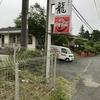 静岡県御殿場市 牛骨スープの 濃厚辛口味噌ラーメン