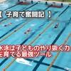 【 子育て奮闘記 】水泳は子どものやり抜く力を育てる最強ツール