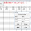 簡単な登録フォームの作成方法