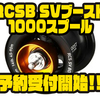 【ダイワ】飛距離アップしたSVスプール「RCSB SVブースト1000スプール」通販予約受付開始!
