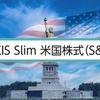 【2020年2月第2週】eMAXIS Slim米国株式(S&P500)の週間推移【3日~7日】