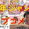 週刊少年ジャンプのラブコメ恋愛漫画の少数精鋭のエリート揃い~ニセコイがNo.1じゃなかった