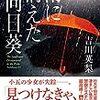 吉川英梨『雨に消えた向日葵』は無茶苦茶面白かったでござる