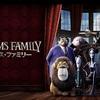 【iTunes Store】「アダムス・ファミリー (字幕/吹替)」今週の映画