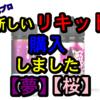 Sugoi vapor Sakura 桜/夢 yume ベイプ用リキッド 人気セット 100ml × 2本を購入しました!