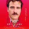 映画感想 スパイク・ジョーンズ監督『her 世界でひとつの彼女』