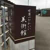 水橋駅「世界一かわいい美術館」、そして変わりゆく富山駅周辺