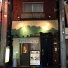 【今週のラーメン1942】 つけ麺処 三ッ葉亭 (東京・阿佐ヶ谷) 和出汁そば+生ビール