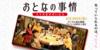 【日本映画】「おとなの事情 スマホをのぞいたら〔2021〕」を観ての感想・レビュー