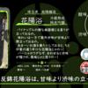 【金曜日の有名銘柄】花陽浴 純米吟醸 八反錦 氷温熟成【FUKA🍶YO-I】