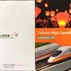 【台湾】外国人が新幹線を利用するなら「高鉄3日パス」がお得!