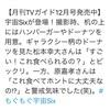 月刊TVガイド 2019.10.24