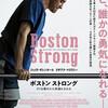 『ボストン ストロング』