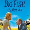 2/26収支:BIG FISH【ポケトレ入門】