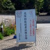 試験当日【危険物取扱者乙種4類@大阪】