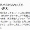 日本における進学・就職の成功のルート