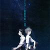 映画「ヱヴァンゲリヲン新劇場版:Q」(2012)