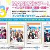 7/22より「A3!」アニメイトフェア&アニメイトオンリーショップ開催決定!