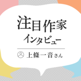 今月の注目作家インタビュー/上條一音さん(2020年10月)