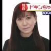 ブルマやドキンちゃん役で知られる声優・鶴ひろみさんが病死