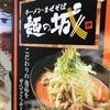 ラーメン・混ぜそば「麺の城」の夏のおすすめメニュー「冷やし鯛だし塩ラーメン」がお値打ちだった!?