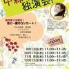 出演情報:12/13中森千春独演会!④