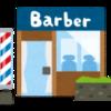 散髪はどうしてますか?