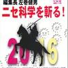 『RikaTan(理科の探検)』誌2016年4月号2/26発売!ニセ科学特集